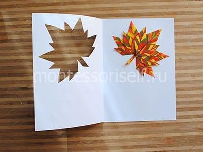 Открытка с листиком в подарок учителю