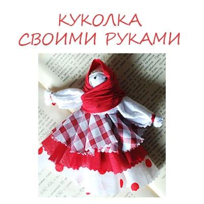 куколка своими руками