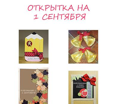 открытки на день знакомства своими руками