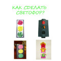 поделка светофор