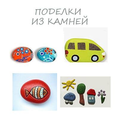 Поделки из камней для детей