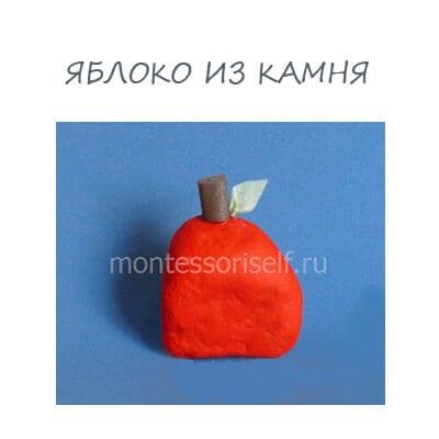 яблоко из камня