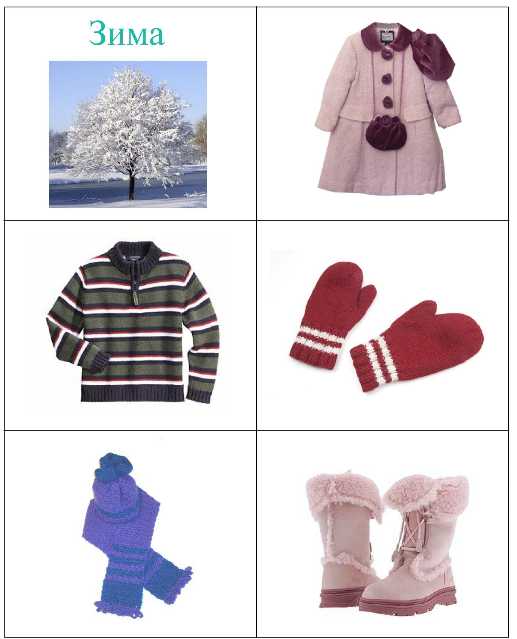 картинка зима для детей