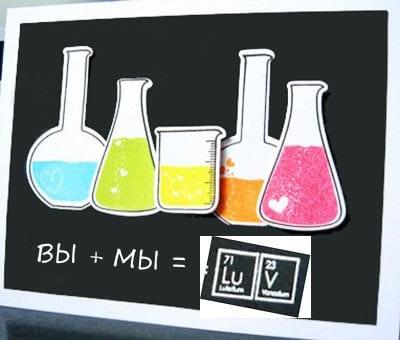 Открытки учителю химии своими руками