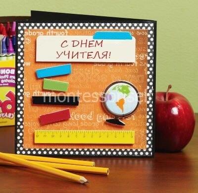 Открытка с глобусом ко Дню Учителя