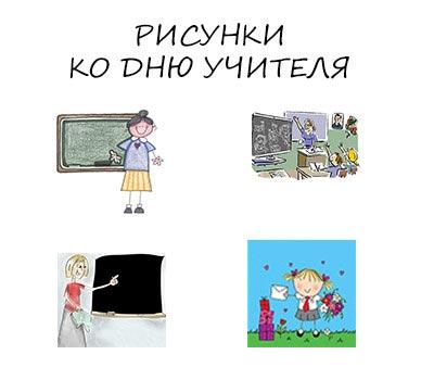 рисунки на день учителя