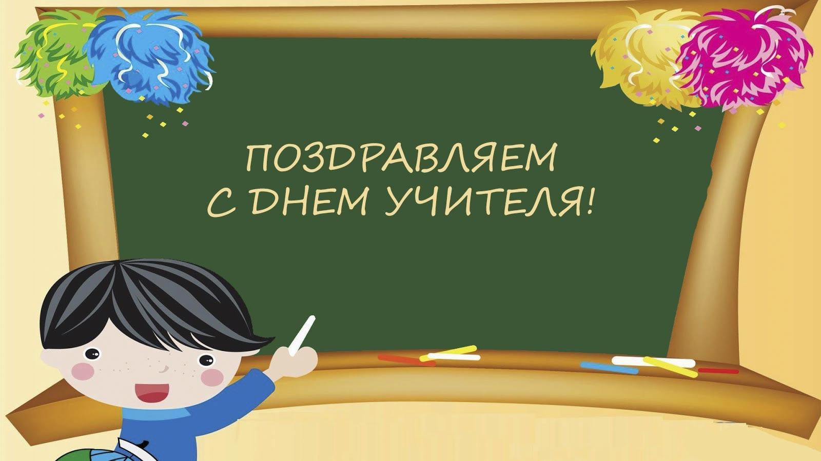 Поздравление на школьной доске