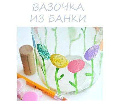 ваза из банки