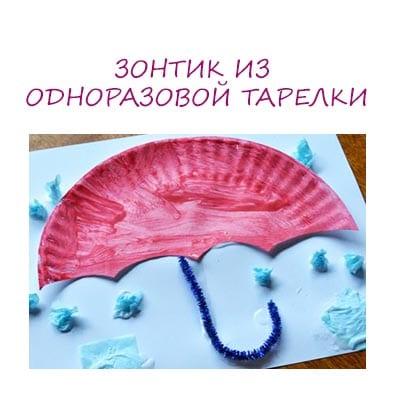 зонтик из одноразовой тарелки