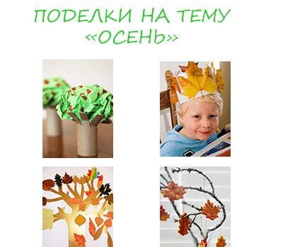 поделки осень для детей