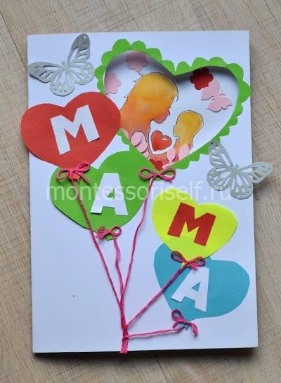 Открытка в подарок для любимой мамы