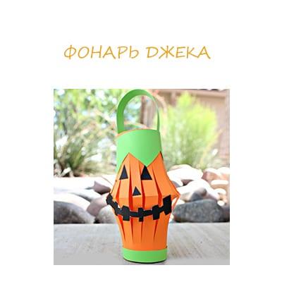 Как сделать фонарь Джека на Хэллоуин своими руками