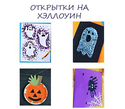 Поделки на хэллоуин своими руками