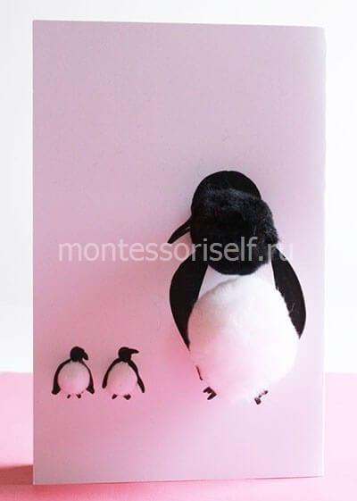 """Открытка на День Матери """"пингвины"""""""