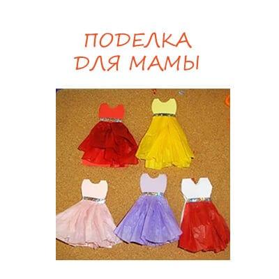 Поделки на День матери в детском саду