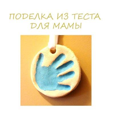 Поделки на День матери из соленого теста
