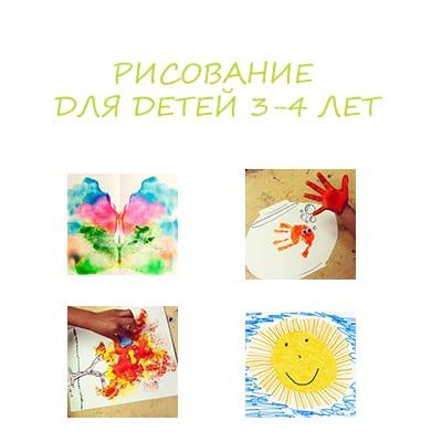 рисование для детей 3- 4 лет