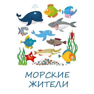 Морские животные картинки для детей