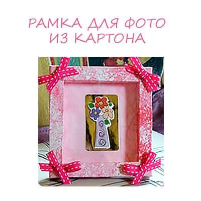 Рамка для фотографии своими руками из картона
