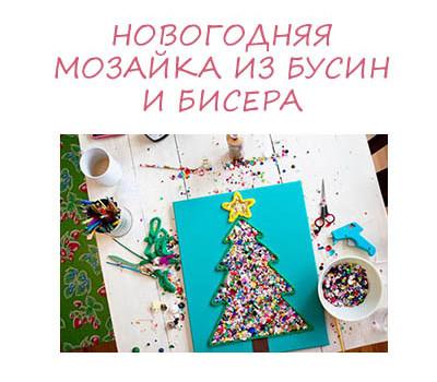 новогодняя мозайка