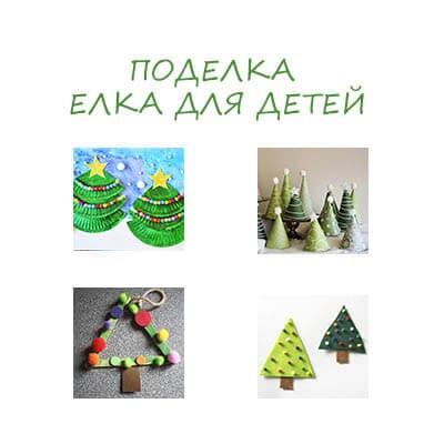 Поделка новогодняя елка в детский сад