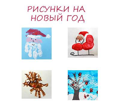 рисунки на новый год