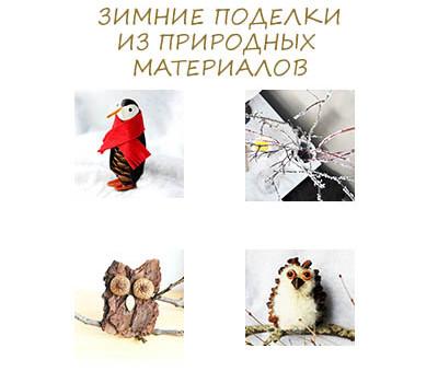 зимние поделки из природных материалов