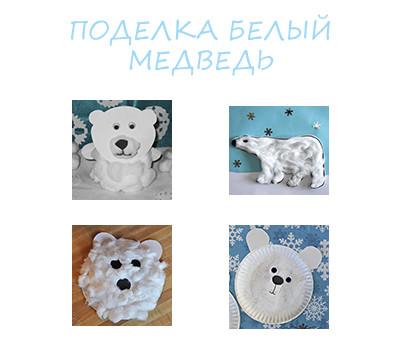 Поделка белый медведь