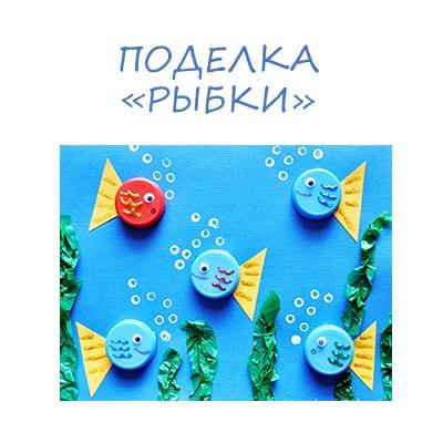 Поделка рыбка своими руками для детского сада