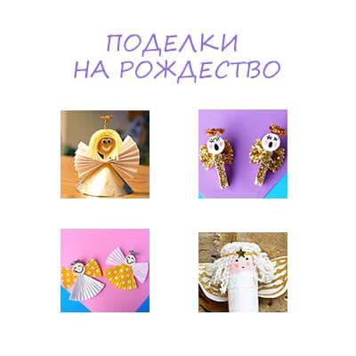 Поделки на Рождество в детском саду