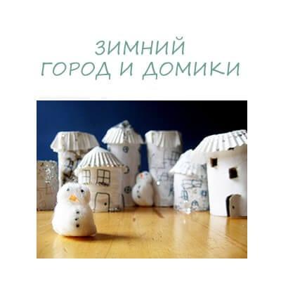 Поделка зимний домик