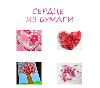 серце из бумаги