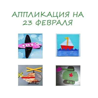 Аппликация к 23 февраля для детского сада