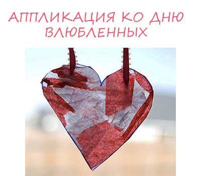 Поделки на День Влюбленных