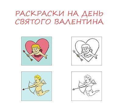 Раскраска на день святого Валентина