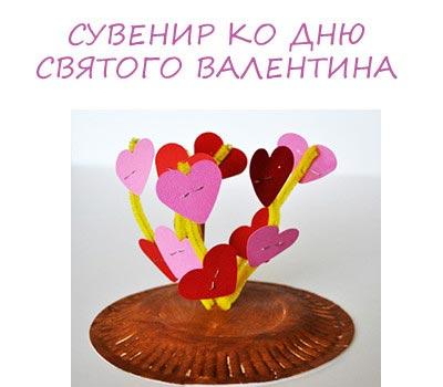 Сувенир на день святого Валентина