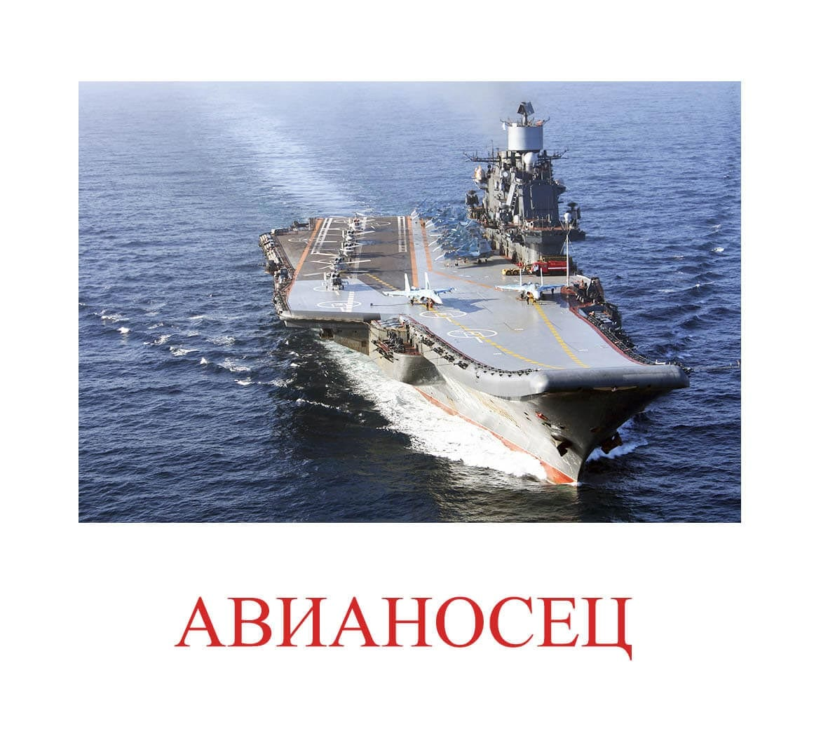 авианосец1