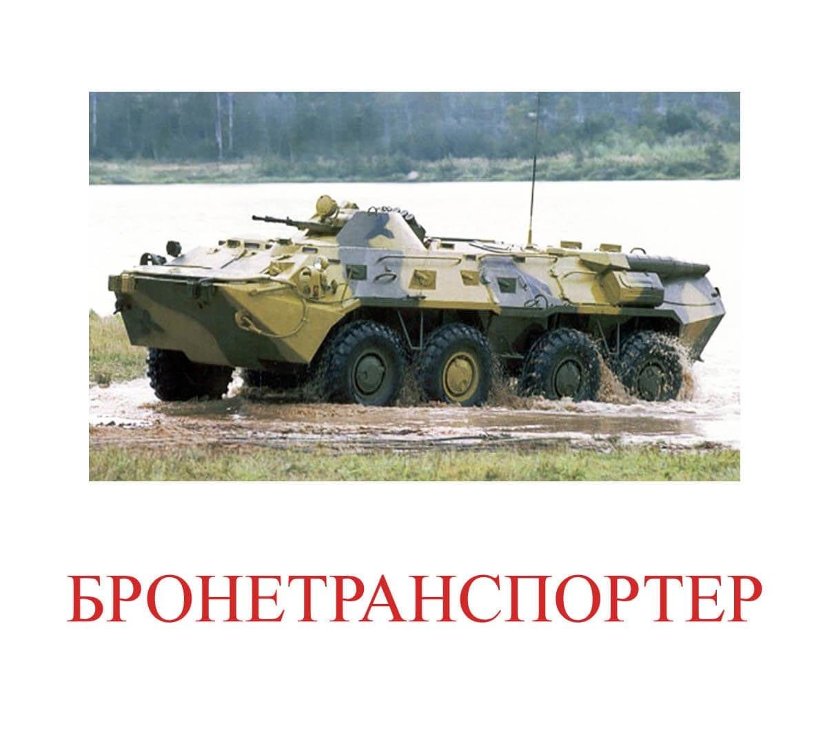 бронетранспортер1