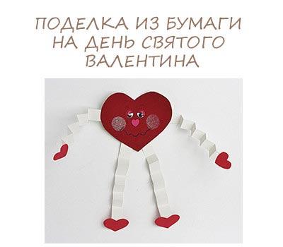 Поделки сердечко из бумаги
