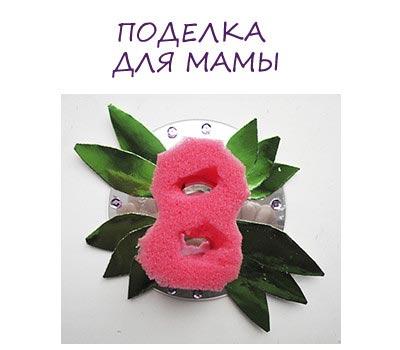Поделка для мамы на 8 марта