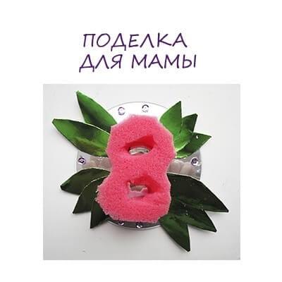 Поделки для мамы по 8 марту своими руками