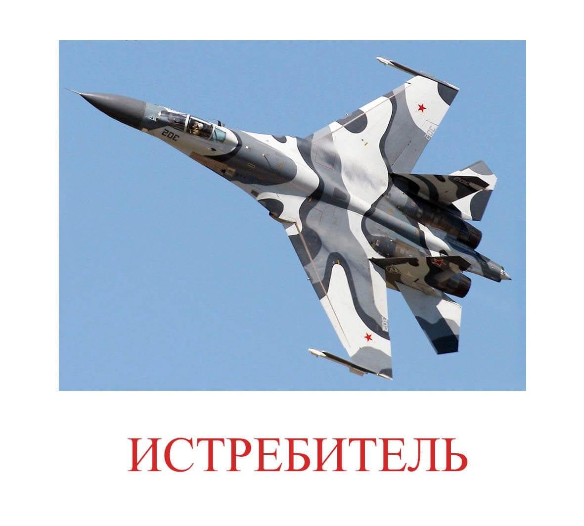 истребитель1