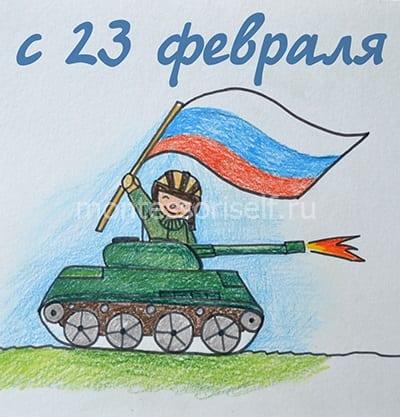 Рисунок на 23 февраля в детский сад