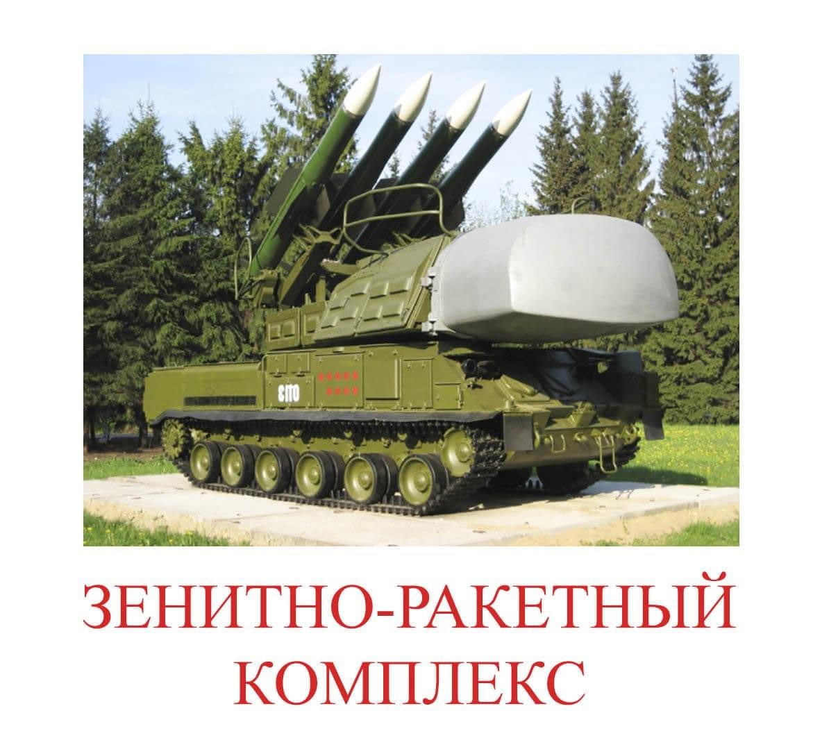 зенитно-ракетный компекс2