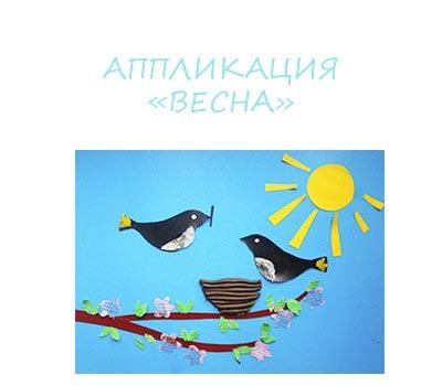 Аппликация на тему весна