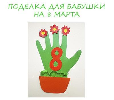 Поделка для бабушки на 8 марта