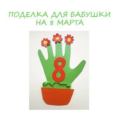 Поделка к 8 марту для бабушки