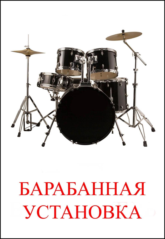 Барабанная установка картинка