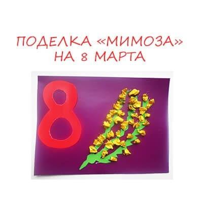 Аппликация мимоза к 8 марта своими руками