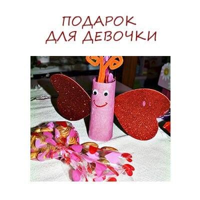 Подарок для девочки на День святого Валентина своими руками